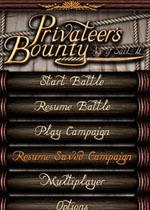 航海世纪2:私掠者