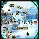仙剑奇侠传三千年之缘