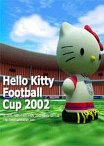 凯蒂猫世界杯足球2002