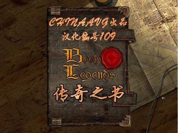 传奇之书(Book of Legends)中文硬盘版截图0