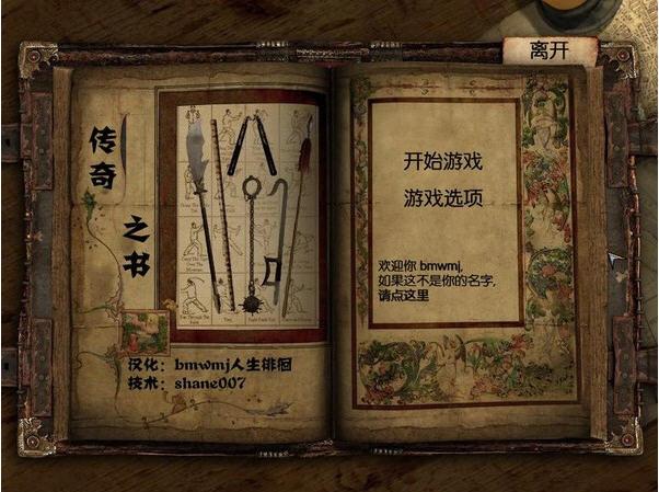 传奇之书(Book of Legends)中文硬盘版截图1