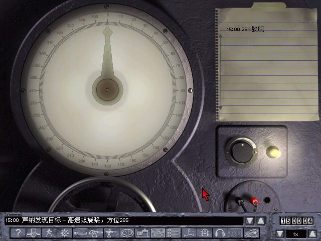 猎杀潜航2汉化硬盘版截图1