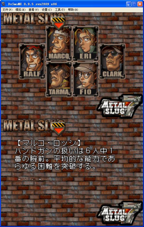 合金弹头7(自带模拟器)中文硬盘版截图3
