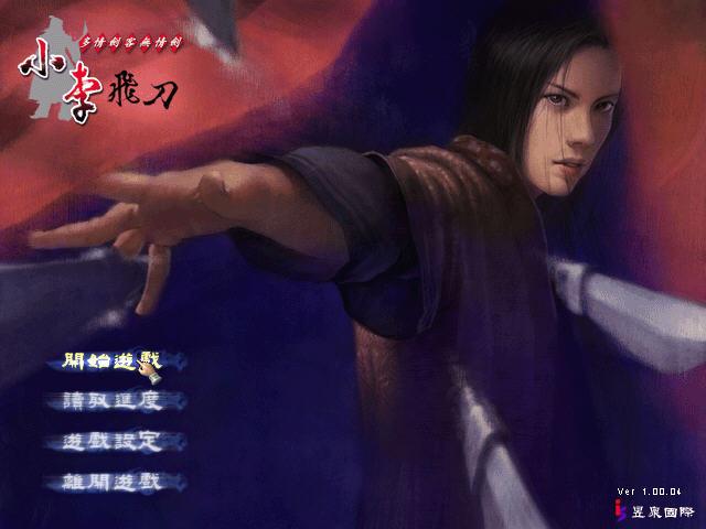 小李飞刀中文完美版截图0