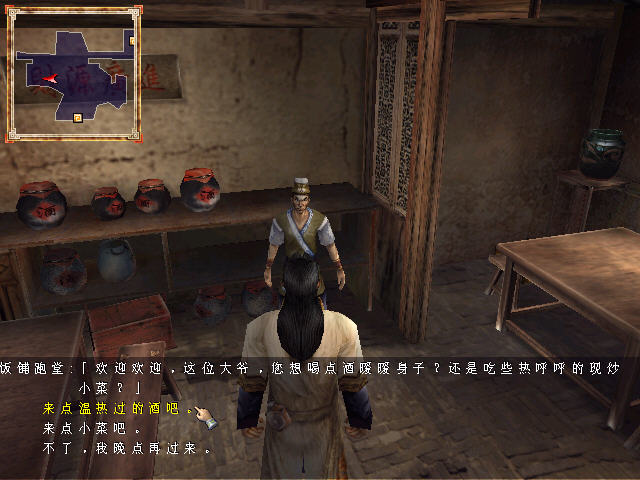 小李飞刀中文完美版截图3
