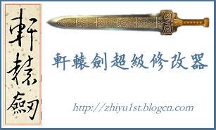 《轩辕剑外传云之遥》繁体版超级存档修改器