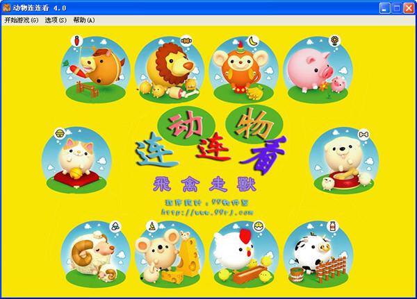 动物连连看下载v4.0 简体中文硬盘版
