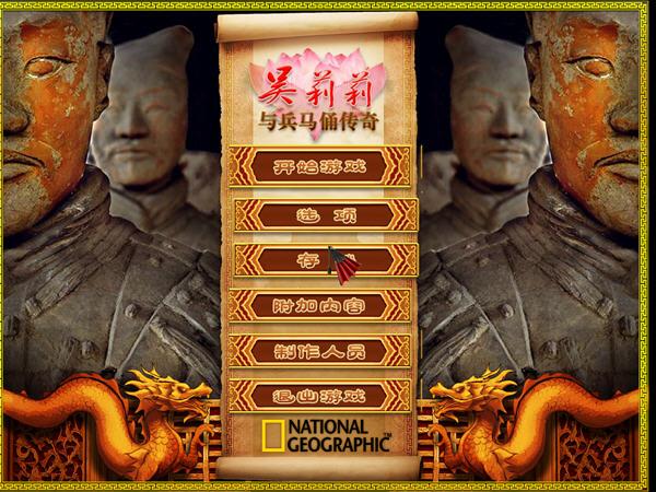 吴莉莉与兵马俑之谜汉化中文硬盘版截图1