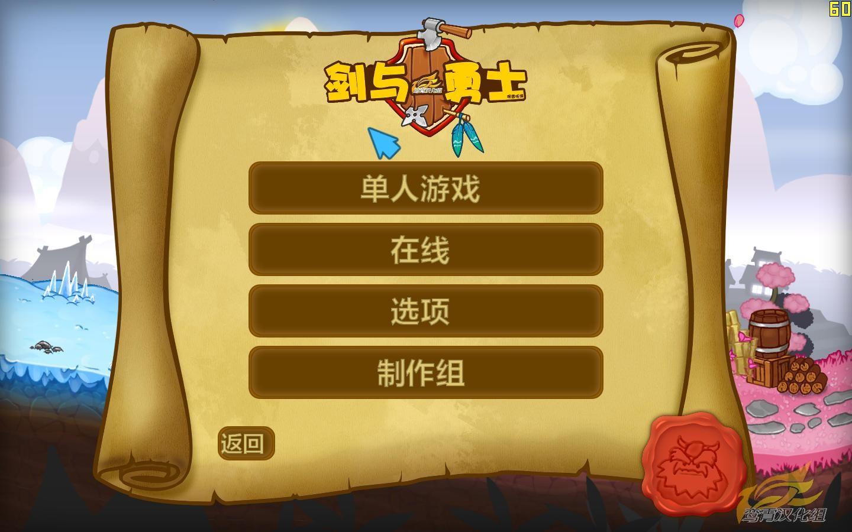 剑与勇士中文硬盘版截图1