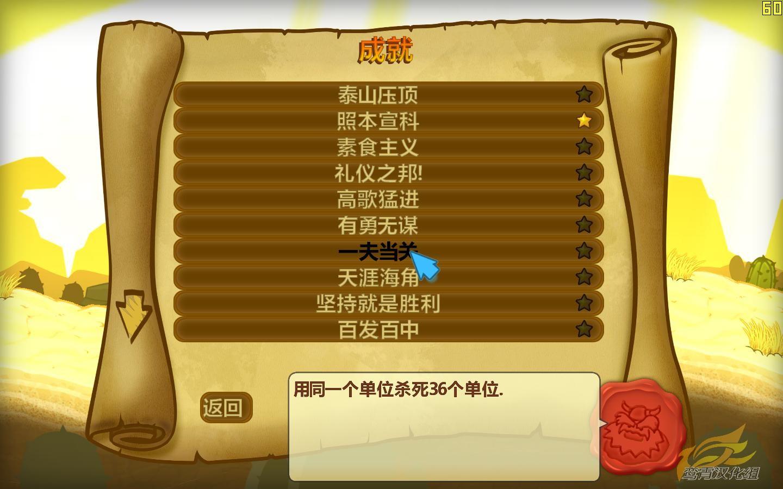 剑与勇士中文硬盘版截图3