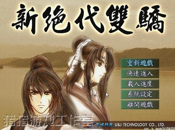 新绝代双骄1加强版中文完整版截图0