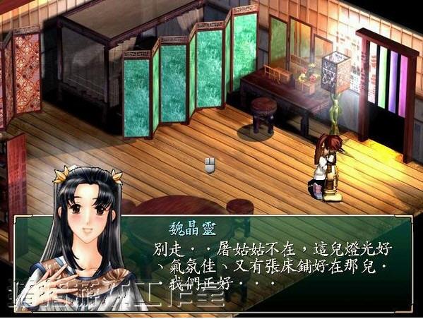 新绝代双骄1加强版中文完整版截图3