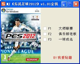 PES实况足球2012金钱修改器 V1.01
