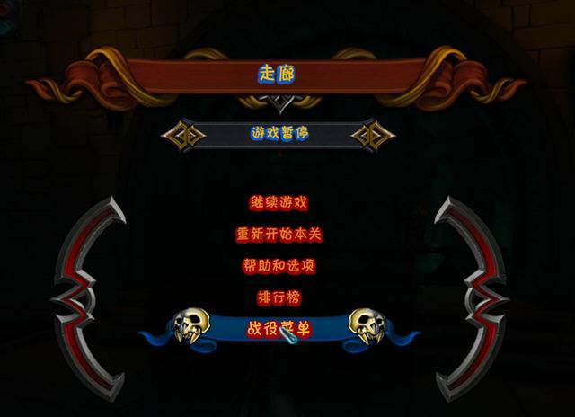 兽人必须死中文汉化版截图2