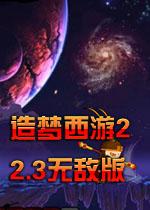 《造梦西游2》环境配置通用视频教程