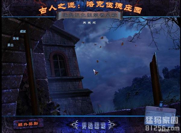 古人之谜:洛克伍德庄园(Mystery of the Ancients: Lockwood Manor Collector's Edition)中文硬盘版截图1