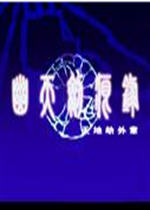 天地劫-幽天剑痕录1.05beta11
