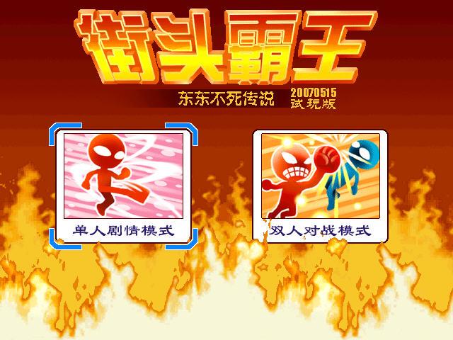 街头霸王东东不死传说(Street Fighter)中文硬盘版截图1
