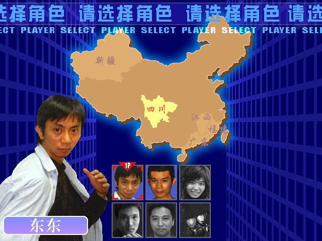 街头霸王东东不死传说(Street Fighter)中文硬盘版截图2