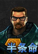 半条命(Half-Life)中文硬盘版