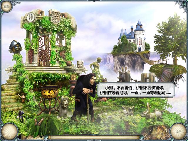 水晶传送门之谜2: 天边外(Mystery of the Crystal Portal 2: Beyond the Horizon)中文硬盘版截图3