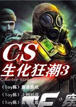 CS生化狂潮3