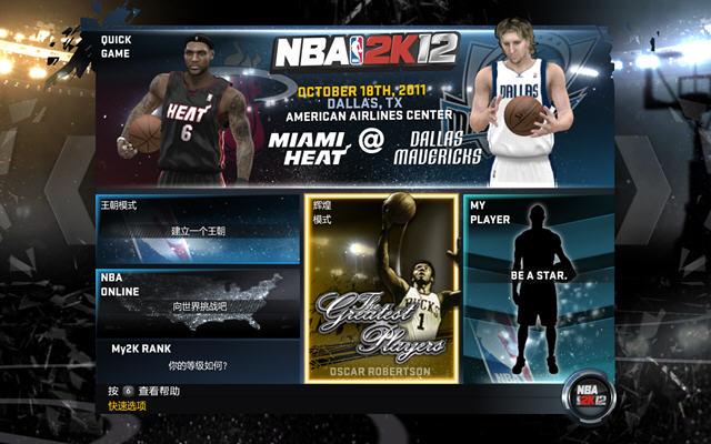 NBA 2k12官方中文免安装版截图1