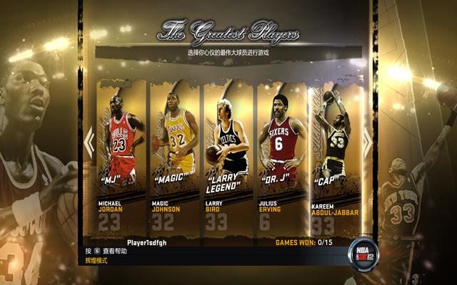 NBA 2k12官方中文免安装版截图2