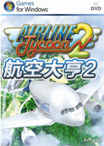 ���մ��2(Airline Tycoon 2)����Ӳ�̰�