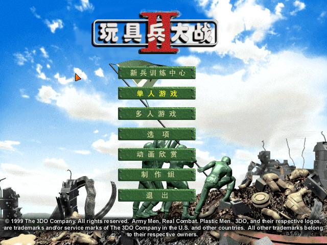 玩具兵大战2(Army Men 2)英文硬盘版截图1