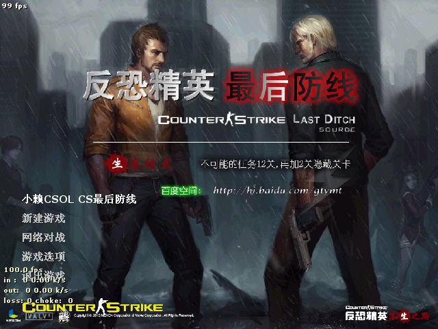 反恐精英:最后防线(CS The last line of Defense)中文硬盘版截图1