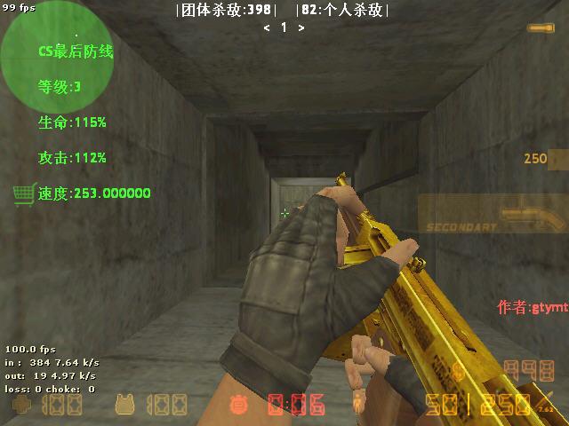 反恐精英:最后防线(CS The last line of Defense)中文硬盘版截图2