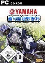 雅马哈越野摩托
