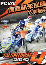 国际机车联盟大奖赛4