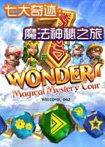 七大奇迹: 魔法神秘之旅