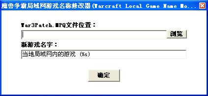 魔兽争霸局域网游戏名称修改器截图0