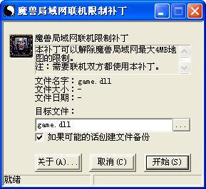魔兽局域网联机限制补丁 (可解决魔兽地图太大问题)