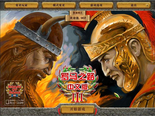 罗马之路3(RoadsOfRome3)中文硬盘版截图1
