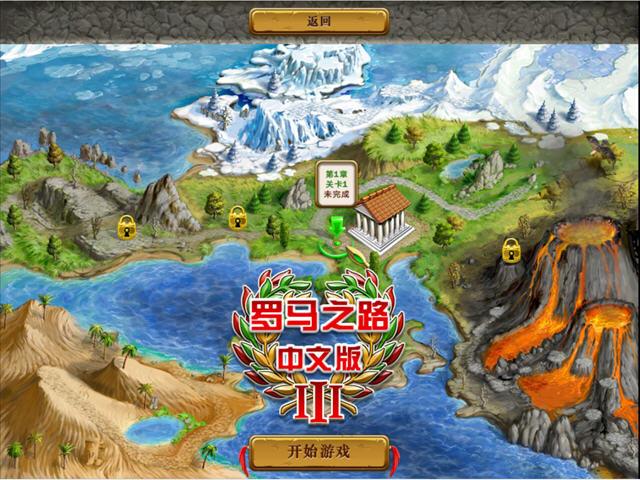 罗马之路3(RoadsOfRome3)中文硬盘版截图2