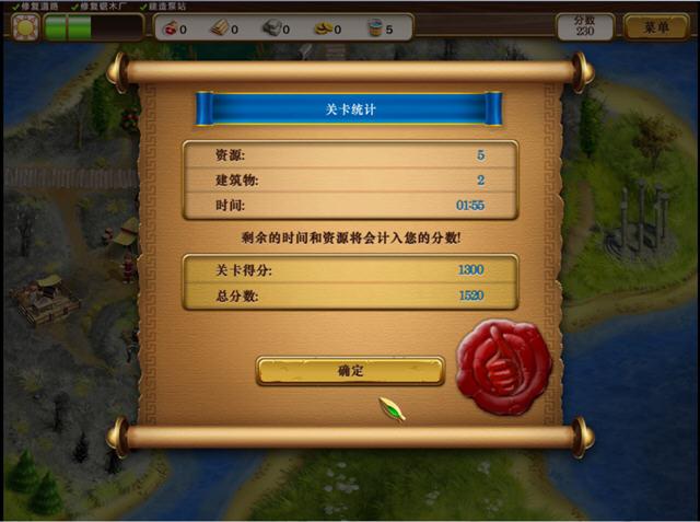 罗马之路3(RoadsOfRome3)中文硬盘版截图7