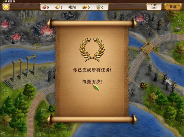 罗马之路3(RoadsOfRome3)中文硬盘版截图8