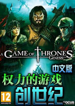 权力的游戏:创世纪(A Game of Thrones: Genesis)中文硬盘版