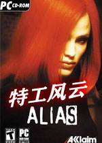 特工风云(Alias)完整硬盘版