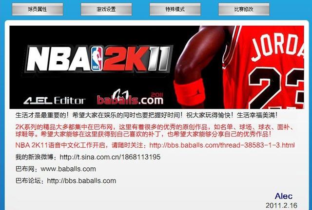 NBA 2K11梦幻精灵V5.0最终版