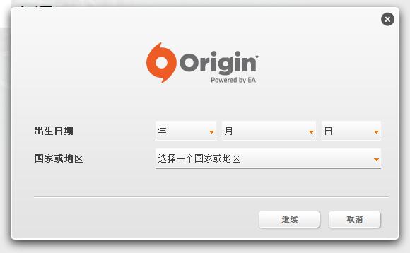 origin注册详细图文教程