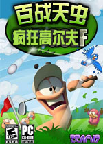 百战天虫:疯狂高尔夫