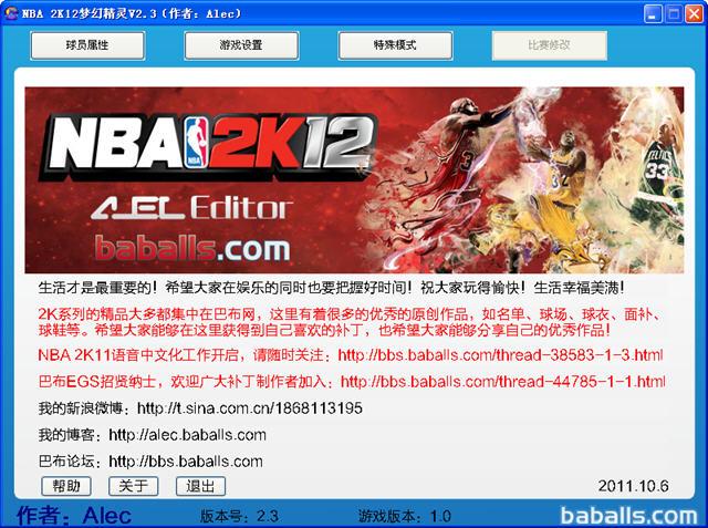 nba 2k12梦幻精灵v2.3