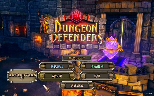 地牢守护者(Dungeon Defenders)中文硬盘版截图1