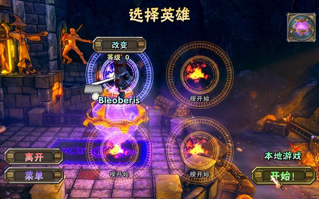 地牢守护者(Dungeon Defenders)中文硬盘版截图2