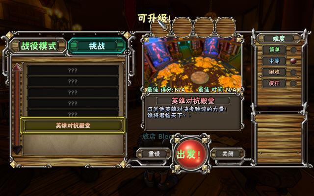 地牢守护者(Dungeon Defenders)中文硬盘版截图3